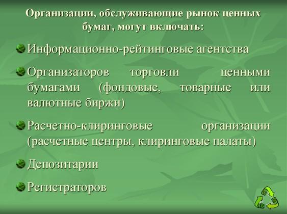 Депозитарий
